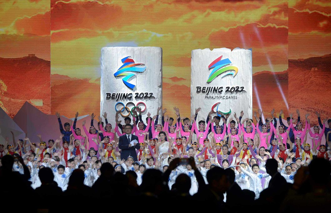 Ceremony for the unveiling of the Beijing 2022 Olympic and Paralympic Winter Games emblems